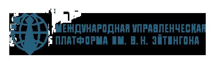 Логотип МЕЖДУНАРОДНАЯ УПРАВЛЕНЧЕСКАЯ ПЛАТФОРМА ИМ. В.Н. ЭЙТИНГОНА
