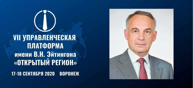 Открытие-платформы-Вступительное-слово-руководителя-секретариата-губернатора-Воронежской-области-И.А