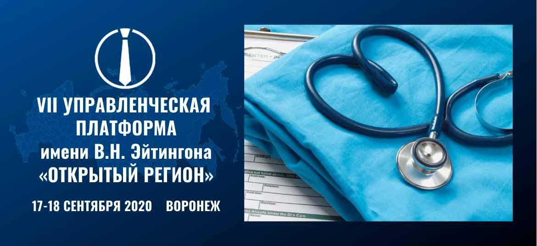Секция-1-«Бережливый-подход-в-работе-первичного-звена-здравоохранения»
