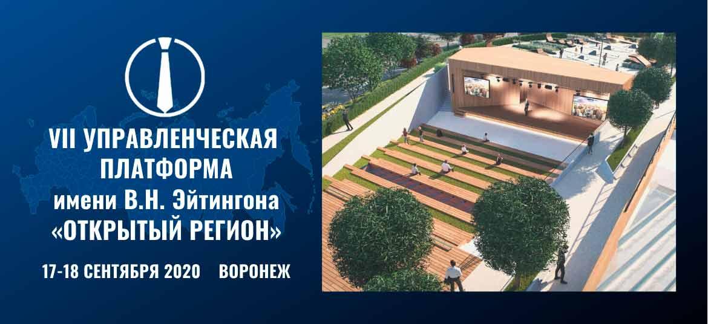 Секция-2-«Эффективное-управление-общественными-пространствами»
