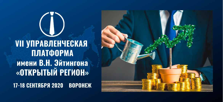 Секция-4-«Эффективное-управление-инвестиционной-инфраструктурой-региона»