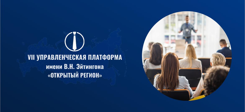 2. Кейс-сессия «Развитие корпоративного образования»