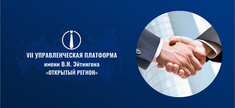 3. Кейс-сессия «Опыт взаимодействия Воронежского государственного университета с бизнес-партнерами»