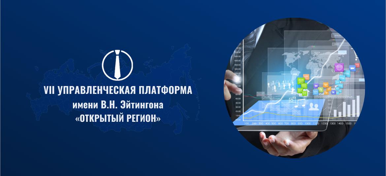 4. Экспертная дискуссия «Современные финансовые технологии для бизнеса»