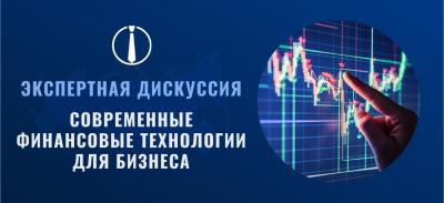 5. Экспертная дискуссия Современные финансовые технологии для бизнеса