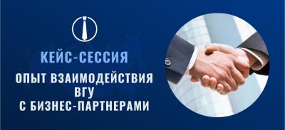 6. Кейс-сессия Опыт взаимодействия Воронежского государственного университета с бизнес-партнерами