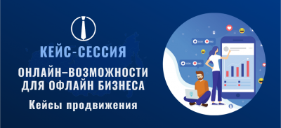 7. Онлайн–возможности для офлайн бизнеса. Кейсы продвижения