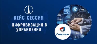 8. Кейс-сессия Цифровизация в управлении
