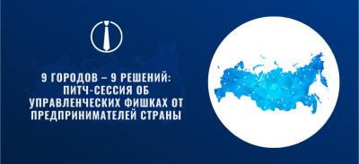 9. 9 городов – 9 решений питч-сессия об управленческих фишках от предпринимателей страны